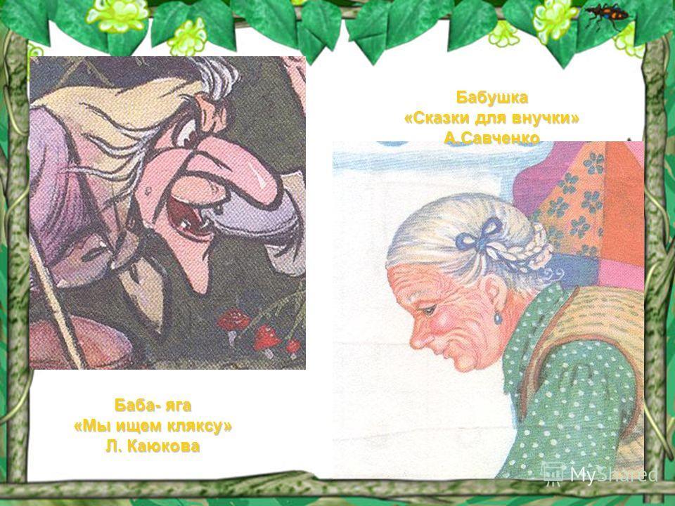 Бабушка «Сказки для внучки» А.Савченко Баба- яга «Мы ищем кляксу» Л. Каюкова