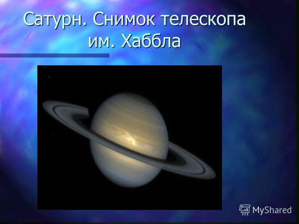 Важные открытия 1610 года. n Первое наблюдение Сатурна в телескоп сделано Галилеем. Его телескоп был недостаточно мощным, чтобы разглядеть кольца, и Галилей записал, что Сатурн состоит из трех частей.