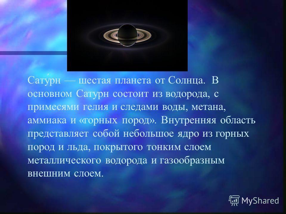 Сатурн относится к группе планет- гигантов. В античной мифологии Сатурн был божественным отцом Юпитера. Сатурн был богом времени и Судьбы.