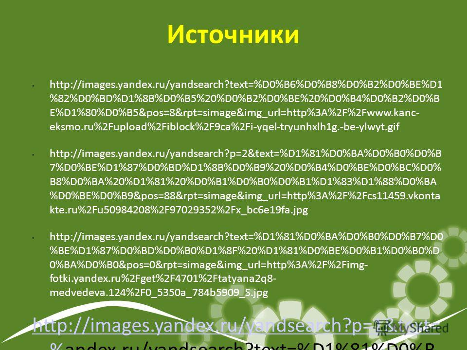 Источники http://images.yandex.ru/yandsearch?text=%D0%B6%D0%B8%D0%B2%D0%BE%D1 %82%D0%BD%D1%8B%D0%B5%20%D0%B2%D0%BE%20%D0%B4%D0%B2%D0%B E%D1%80%D0%B5&pos=8&rpt=simage&img_url=http%3A%2F%2Fwww.kanc- eksmo.ru%2Fupload%2Fiblock%2F9ca%2Fi-yqel-tryunhxlh1g