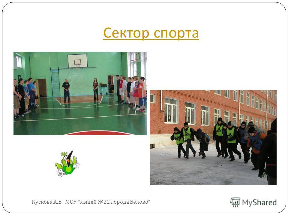Сектор спорта Кускова А. Б. МОУ  Лицей 22 города Белово