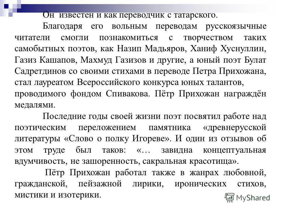 Он известен и как переводчик с татарского. Благодаря его вольным переводам русскоязычные читатели смогли познакомиться с творчеством таких самобытных поэтов, как Назип Мадьяров, Ханиф Хуснуллин, Газиз Кашапов, Махмуд Газизов и другие, а юный поэт Бул