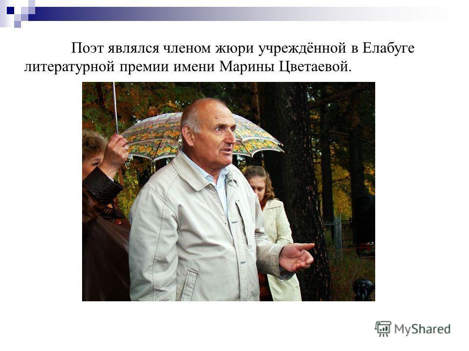 Поэт являлся членом жюри учреждённой в Елабуге литературной премии имени Марины Цветаевой.