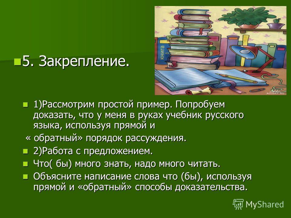 1)Рассмотрим простой пример. Попробуем доказать, что у меня в руках учебник русского языка, используя прямой и 1)Рассмотрим простой пример. Попробуем доказать, что у меня в руках учебник русского языка, используя прямой и « обратный» порядок рассужде