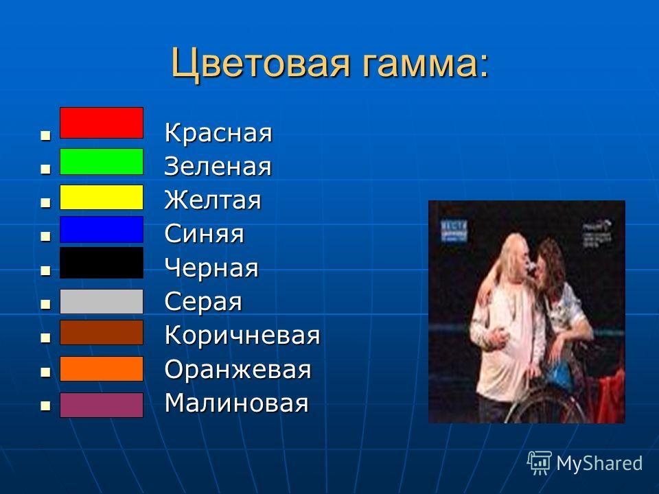 Цветовая гамма: Красная Красная Зеленая Зеленая Желтая Желтая Синяя Синяя Черная Черная Серая Серая Коричневая Коричневая Оранжевая Оранжевая Малиновая Малиновая