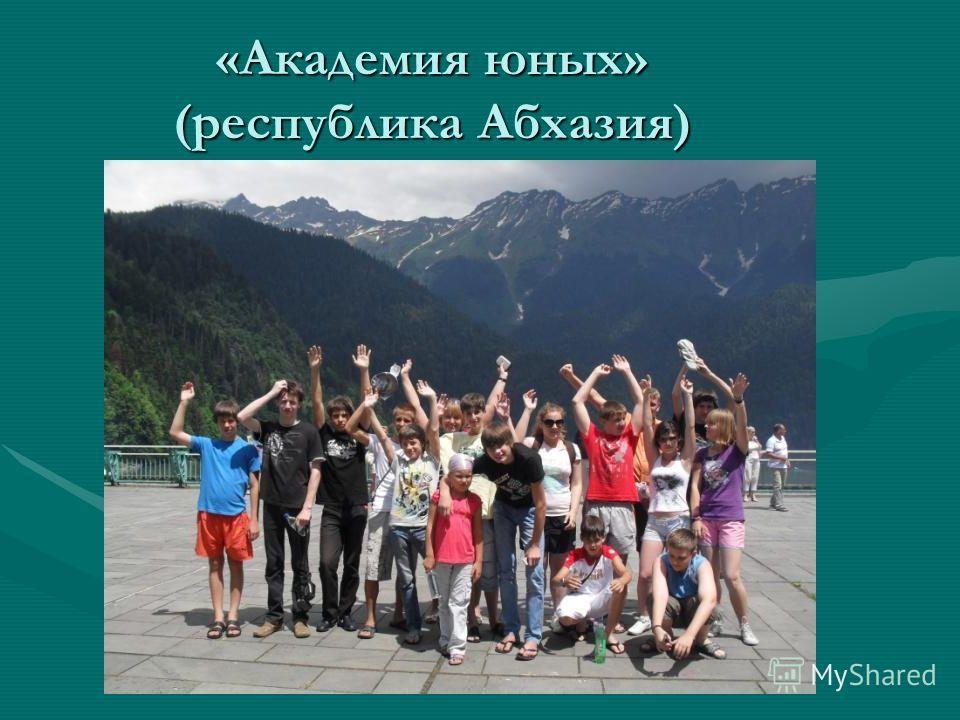 «Академия юных» (республика Абхазия)