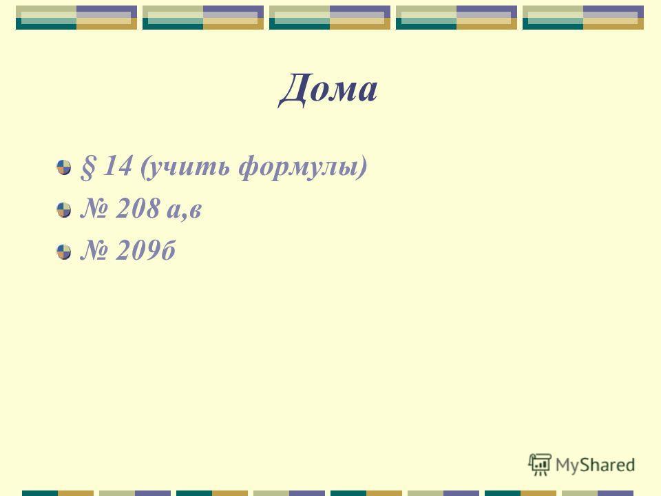 Дома § 14 (учить формулы) 208 а,в 209б