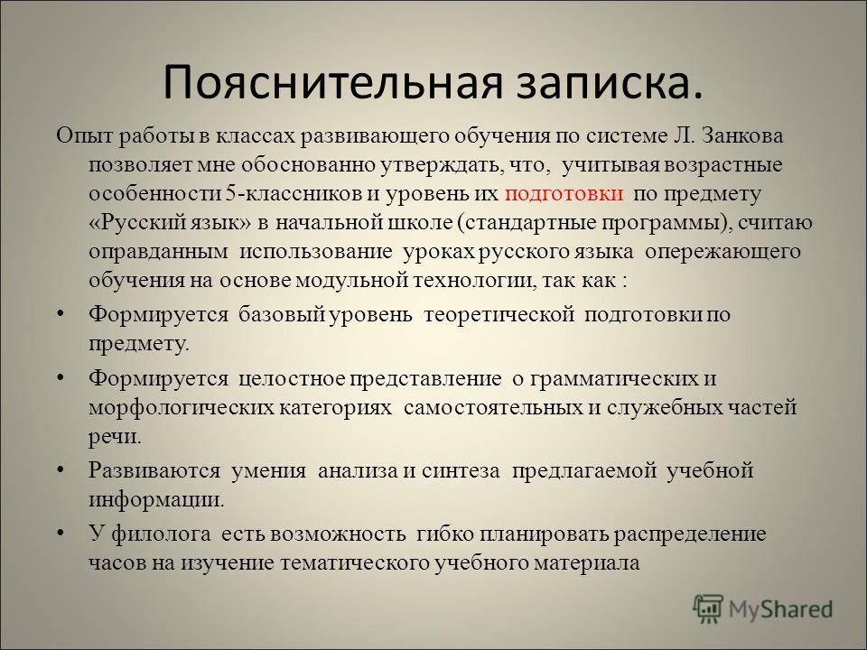 Пояснительная записка. Опыт работы в классах развивающего обучения по системе Л. Занкова позволяет мне обоснованно утверждать, что, учитывая возрастные особенности 5-классников и уровень их подготовки по предмету «Русский язык» в начальной школе (ста