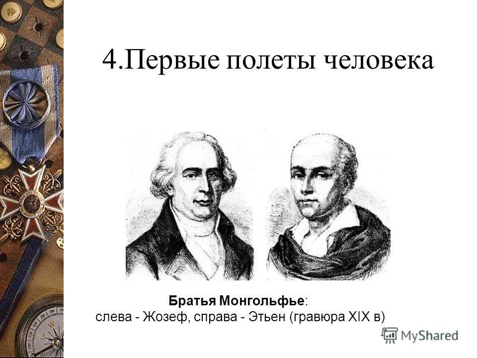 4.Первые полеты человека Братья Монгольфье: слева - Жозеф, справа - Этьен (гравюра XIX в)