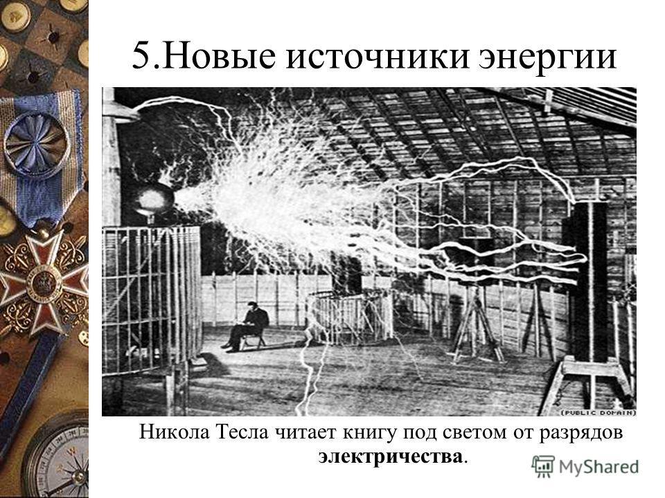 5.Новые источники энергии Никола Тесла читает книгу под светом от разрядов электричества.