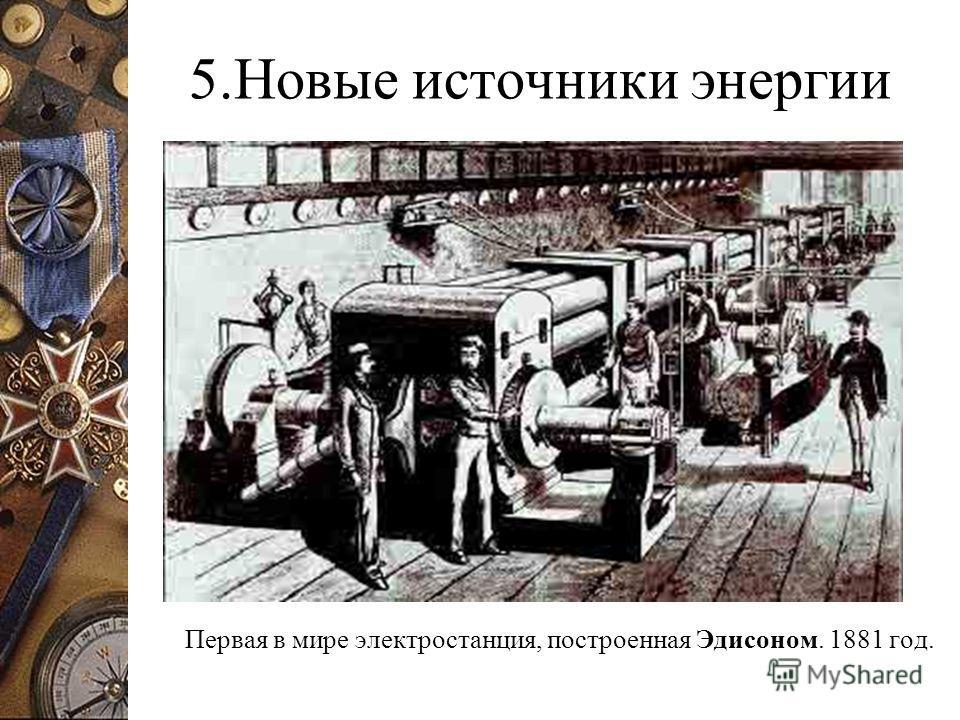 5.Новые источники энергии Первая в мире электростанция, построенная Эдисоном. 1881 год.