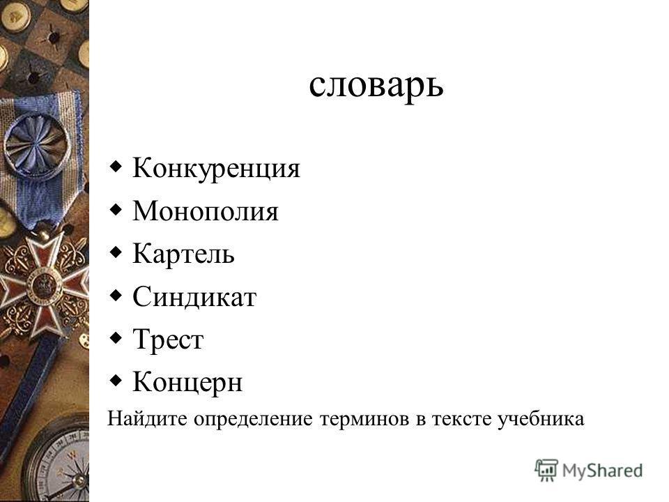 словарь Конкуренция Монополия Картель Синдикат Трест Концерн Найдите определение терминов в тексте учебника