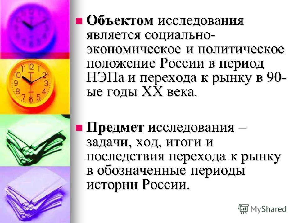 Объектом исследования является социально- экономическое и политическое положение России в период НЭПа и перехода к рынку в 90- ые годы ХХ века. Объектом исследования является социально- экономическое и политическое положение России в период НЭПа и пе