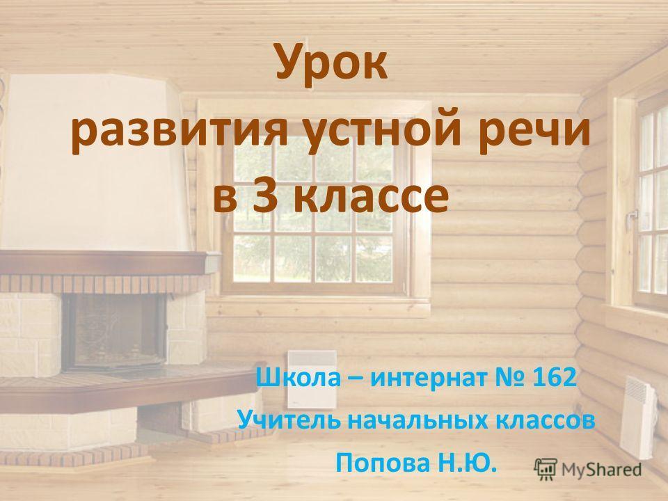 Урок развития устной речи в 3 классе Школа – интернат 162 Учитель начальных классов Попова Н.Ю.