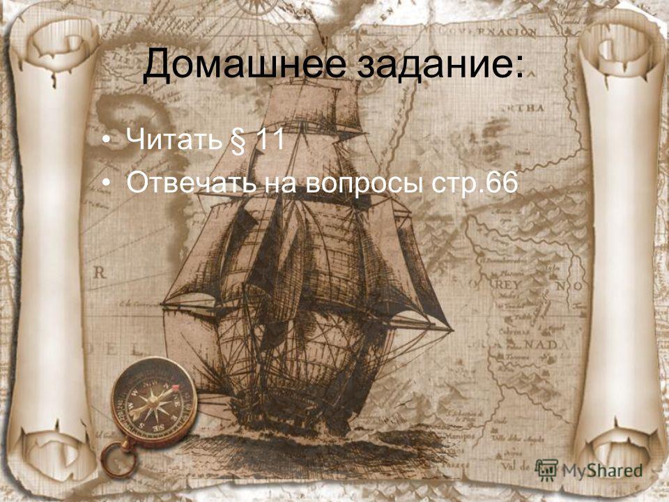 Домашнее задание: Читать § 11 Отвечать на вопросы стр.66
