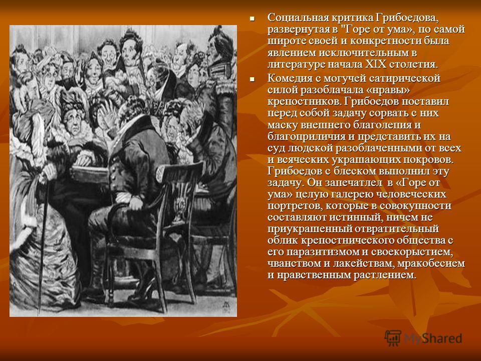 Социальная критика Грибоедова, развернутая в
