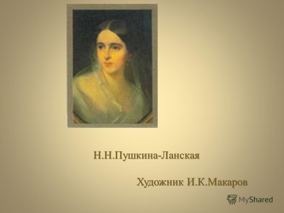 Н.Н.Пушкина-Ланская Художник И.К.Макаров