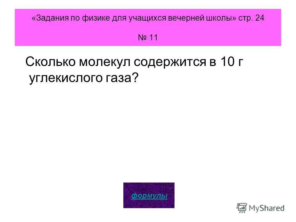 «Задания по физике для учащихся вечерней школы» стр. 24 11 Сколько молекул содержится в 10 г углекислого газа? формулы