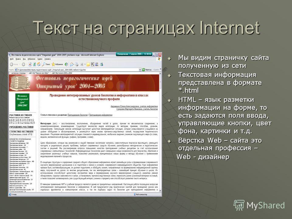 Конвертеры текстовых форматов Существует также масса конвертеров из одного формата в другой. (из графики в текст и из текста в графику)