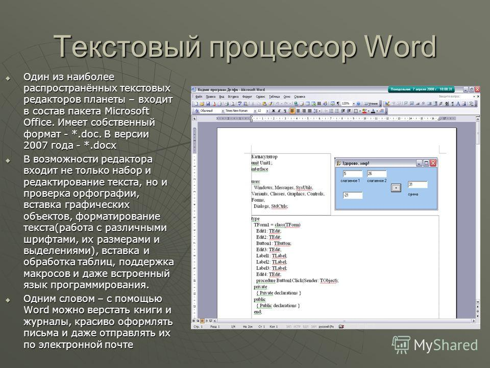 Редакторы среднего класса В данном случае на экране WordPad – редактор интегрированный(встроенный) в состав операционной системы Windows. В данном случае на экране WordPad – редактор интегрированный(встроенный) в состав операционной системы Windows.