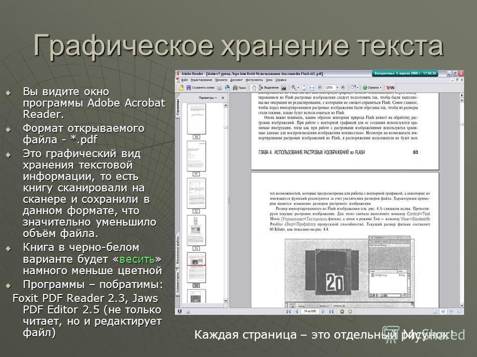 Текстовый процессор Word Один из наиболее распространённых текстовых редакторов планеты – входит в состав пакета Microsoft Office. Имеет собственный формат - *.doc. В версии 2007 года - *.docx Один из наиболее распространённых текстовых редакторов пл