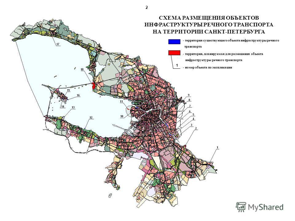 СХЕМА РАЗМЕЩЕНИЯ ОБЪЕКТОВ ИНФРАСТРУКТУРЫ РЕЧНОГО ТРАНСПОРТА НА ТЕРРИТОРИИ САНКТ-ПЕТЕРБУРГА 2 - территория существующего объекта инфраструктуры речного транспорта - территория, планируемая для размещения объекта инфраструктуры речного транспорта 1 - н