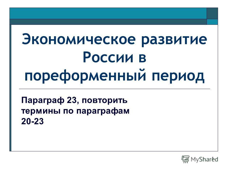 1 Экономическое развитие России в пореформенный период Параграф 23, повторить термины по параграфам 20-23