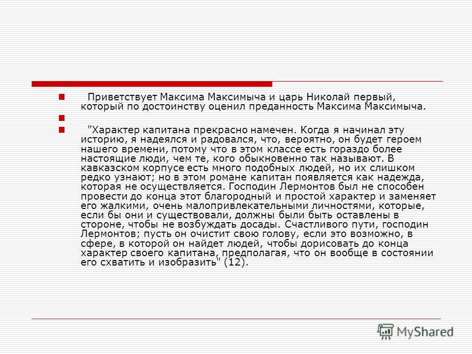 Приветствует Максима Максимыча и царь Николай первый, который по достоинству оценил преданность Максима Максимыча.