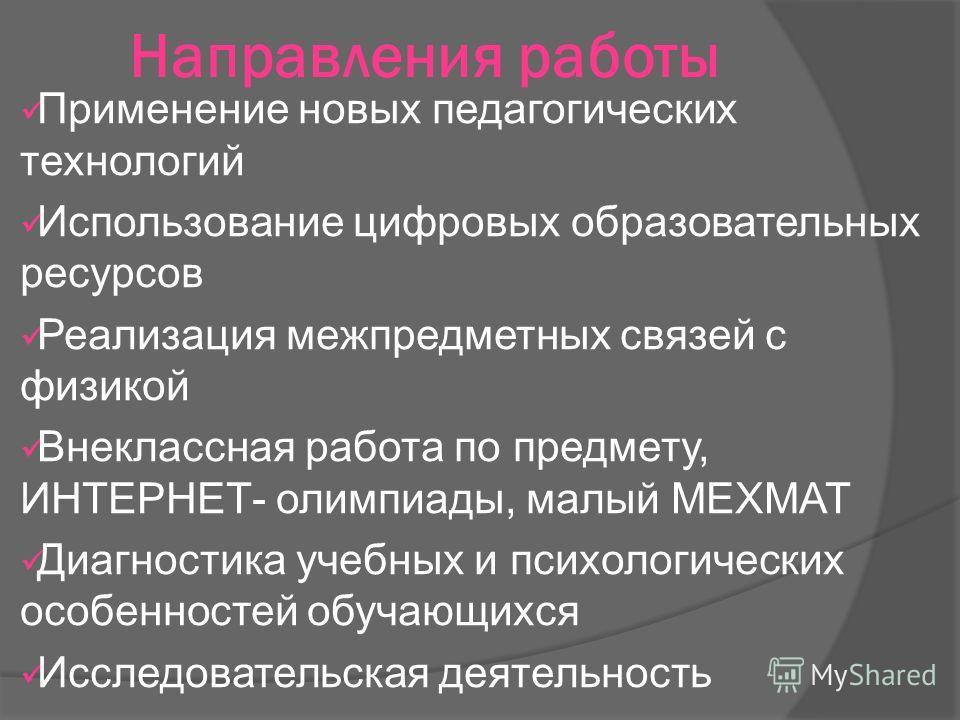 МОУ – Сукроменская СОШ Преподаватель математики Путинцева Л.А. В 1979 году окончила Калининский государственный университет по специальности физик, преподаватель физики. В1986 году окончила Калининский государственный университет по специальности мат