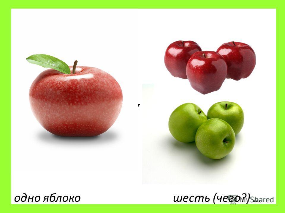 яблоко одно яблоко шесть (чего?) …