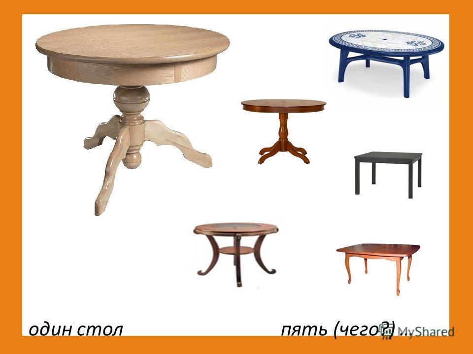 один стол пять (чего?) …