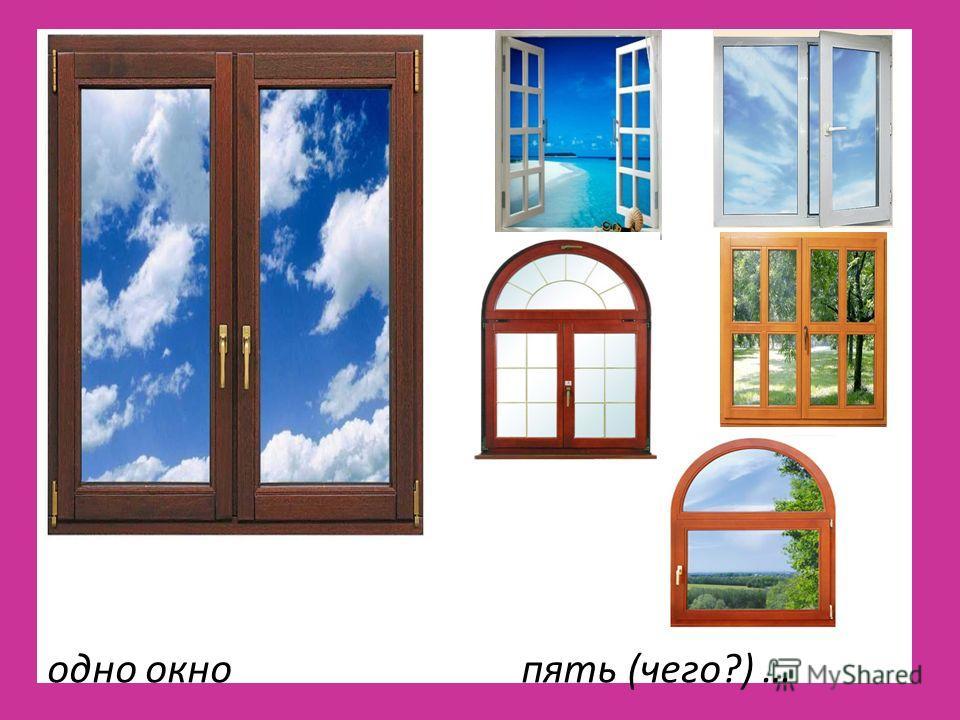 одно окно пять (чего?) …