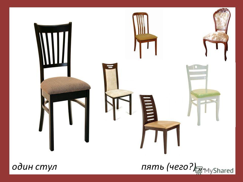 один стул пять (чего?) …