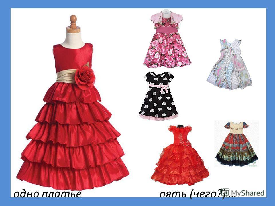 одно платье пять (чего?) …