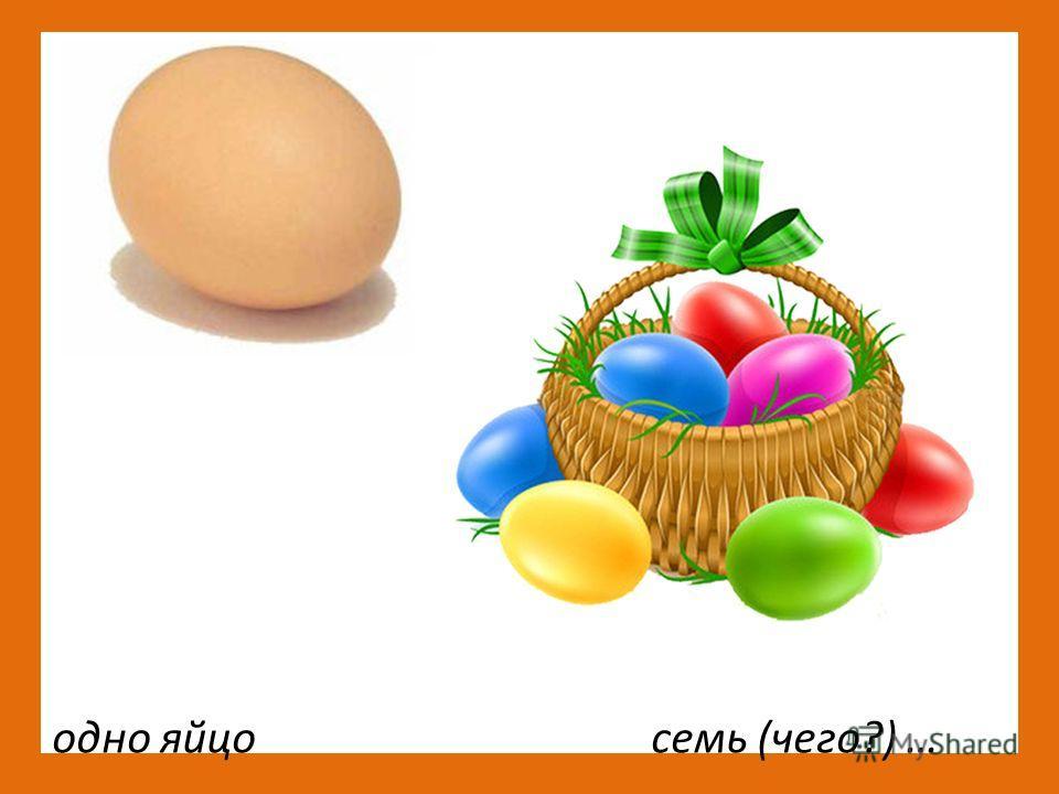 одно яйцо семь (чего?) …