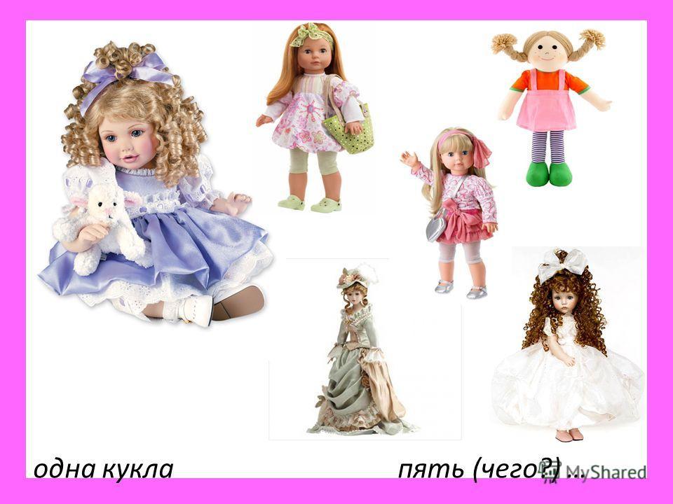 одна кукла пять (чего?) …