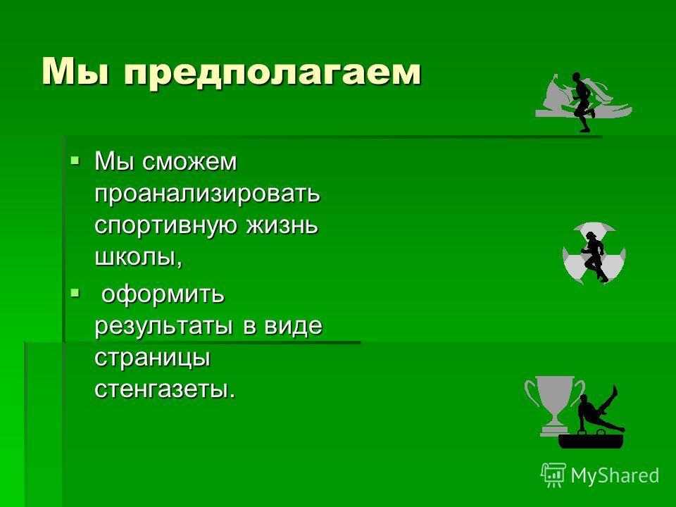 Как мы укрепляли здоровье осенью? Авторы: Черемисинов Сергей, Кудрина Дарья, Дудин Максим, ученики 8 класса. 2007 год