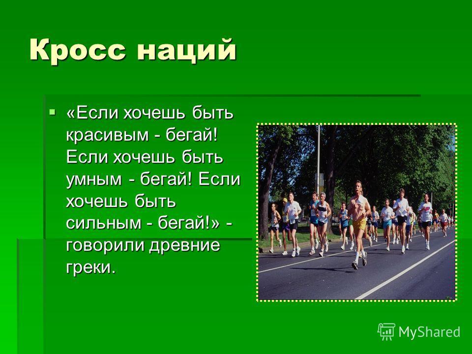 Турслёт Чтобы крепким, здоровым быть, на турслёт каждый должен ходить. Чтобы крепким, здоровым быть, на турслёт каждый должен ходить. По полосе мы пробежали и ни капли не устали. По полосе мы пробежали и ни капли не устали.