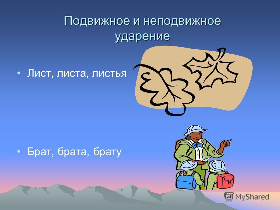 Подвижное и неподвижное ударение Лист, листа, листья Брат, брата, брату