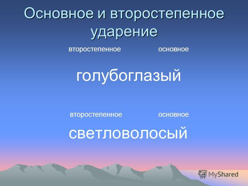 Основное и второстепенное ударение второстепенное основное голубоглазый второстепенное основное светловолосый