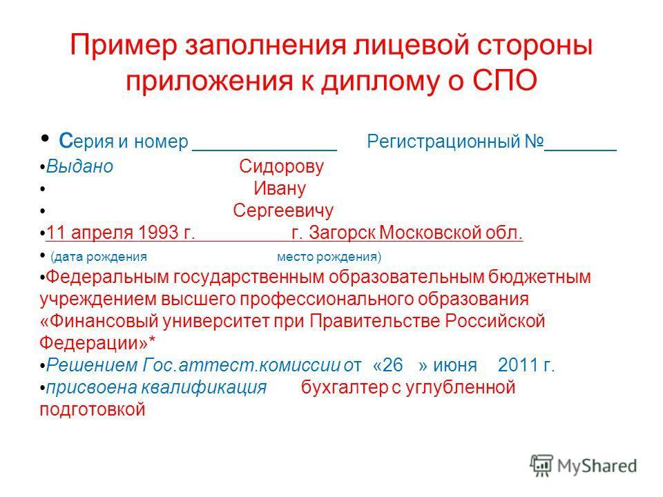 Презентация на тему О порядке заполнения новых образцов  5 Пример заполнения