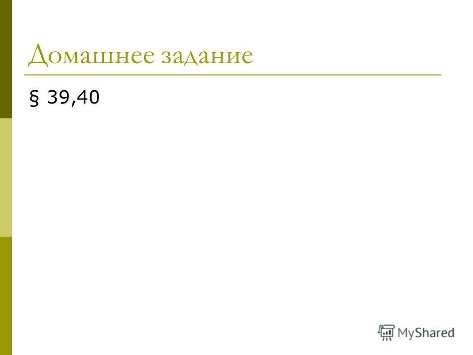 Домашнее задание § 39,40