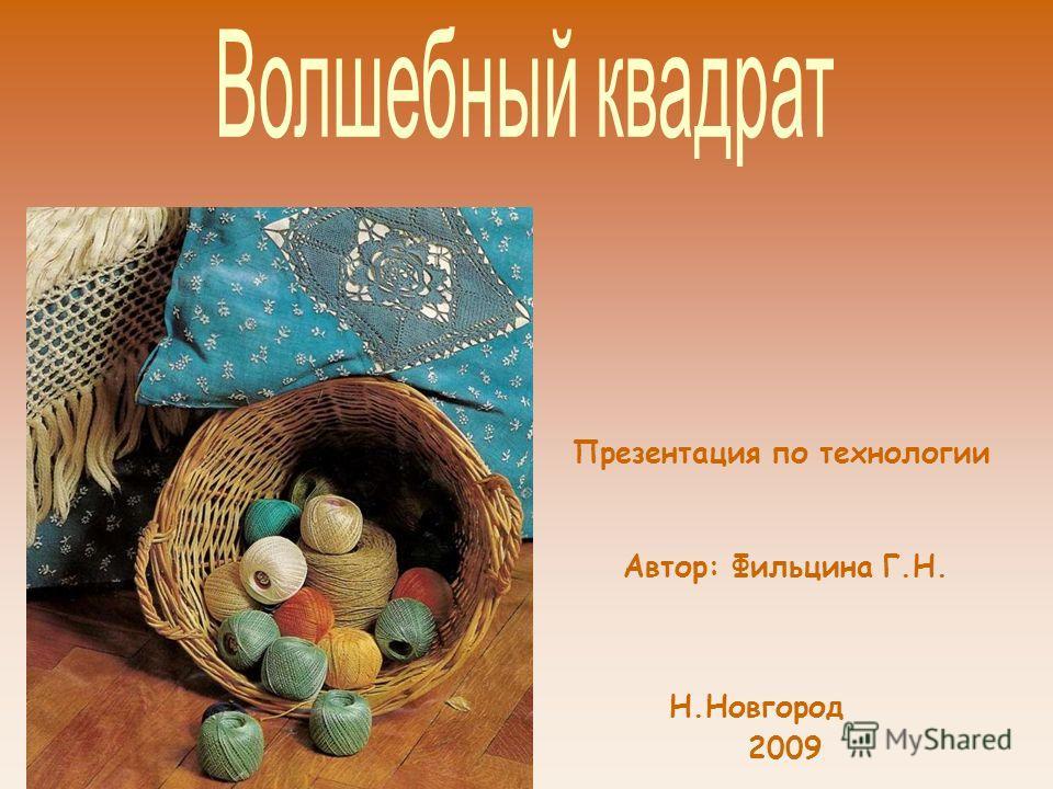 Презентация по технологии 2009 Автор: Фильцина Г.Н. Н.Новгород