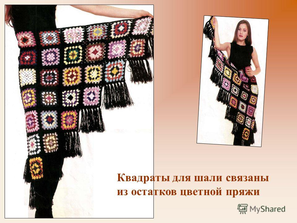 Квадраты для шали связаны из остатков цветной пряжи