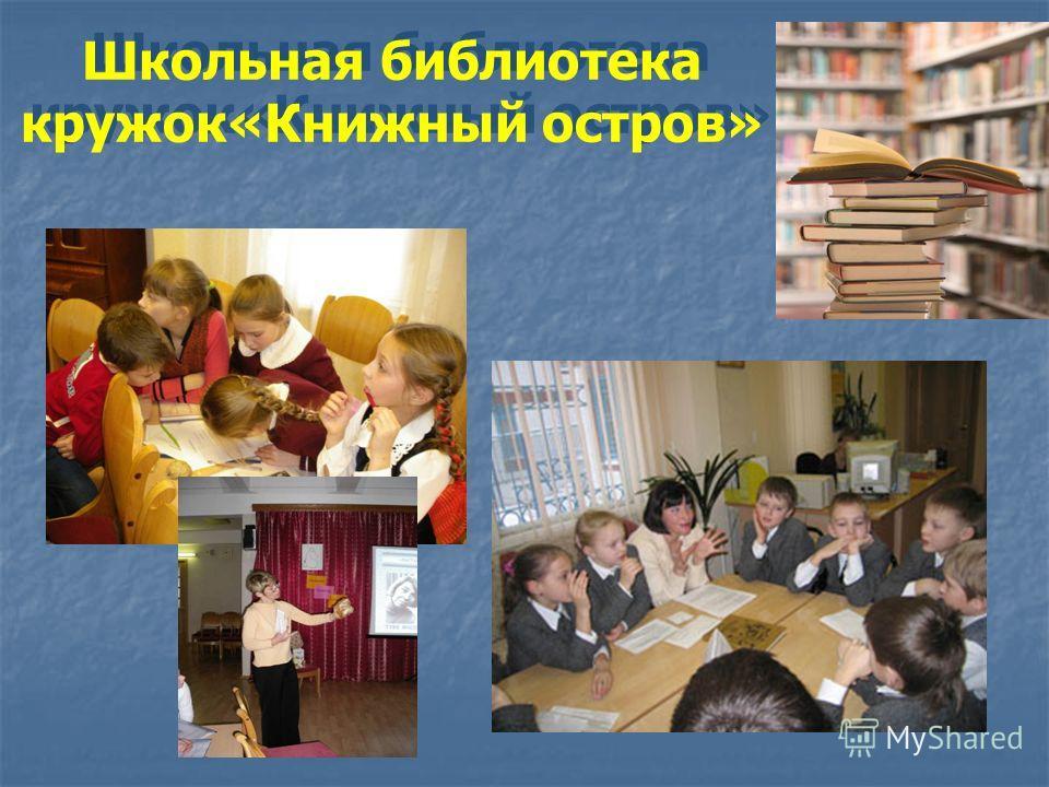 Школьная библиотека кружок«Книжный остров» Школьная библиотека кружок«Книжный остров»