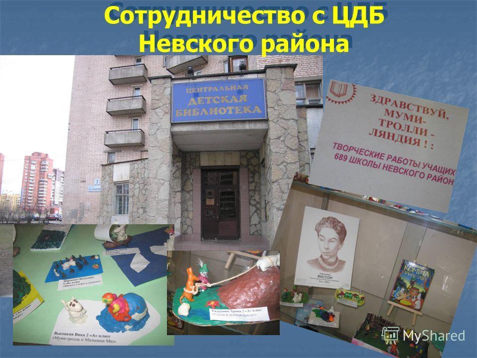 Сотрудничество с ЦДБ Невского района