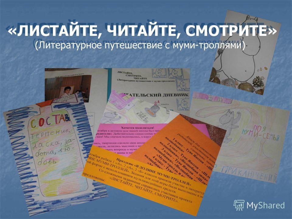 «ЛИСТАЙТЕ, ЧИТАЙТЕ, СМОТРИТЕ» (Литературное путешествие с муми-троллями) «ЛИСТАЙТЕ, ЧИТАЙТЕ, СМОТРИТЕ» (Литературное путешествие с муми-троллями)