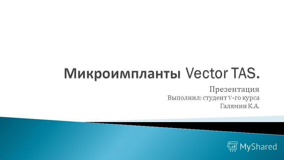 Презентация Выполнил : студент V- го курса Галямин К. А.
