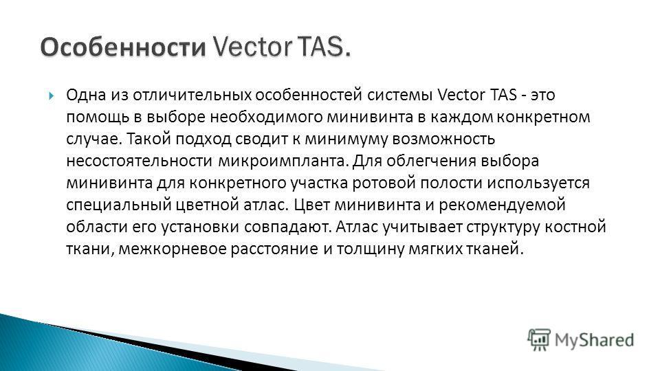 Одна из отличительных особенностей системы Vector TAS - это помощь в выборе необходимого минивинта в каждом конкретном случае. Такой подход сводит к минимуму возможность несостоятельности микроимпланта. Для облегчения выбора минивинта для конкретного