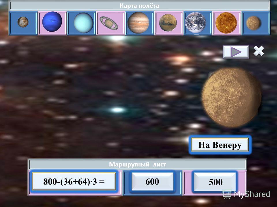900008+50000= 905008 950008 Домой 400050 На Плутон 40050 470050-70000 = 600000 На Нептун 600010 601000 – 1000 = 800000 На Уран 800003 800453 - 453 = 99 На Сатурн 90 (940 + 50) : 10 = 100 На Юпитер 1000 (19000–9000):100= 630 На Марс 650 810 : 9 ·7 = 8